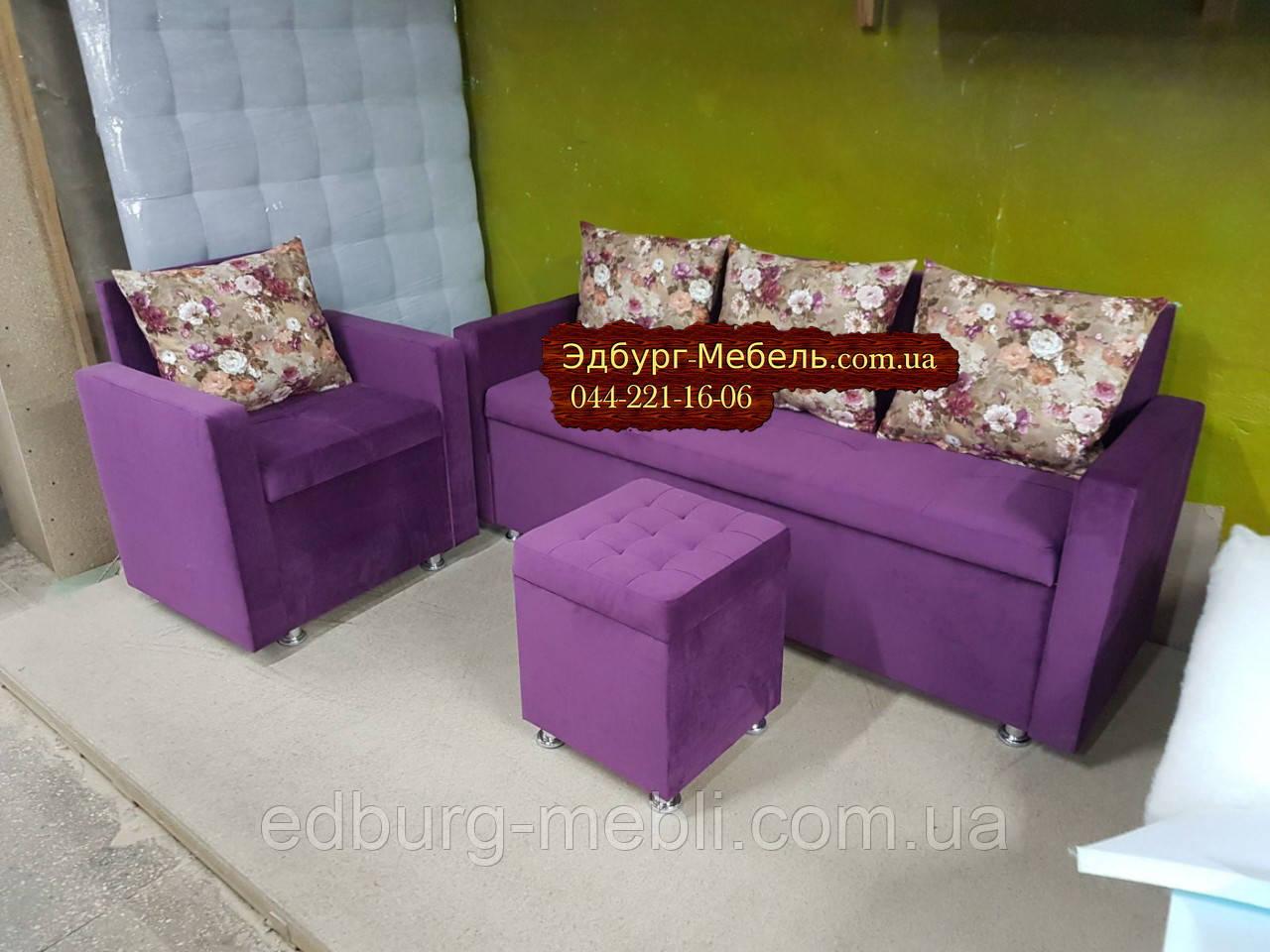 Диван кресло и пуф набор для узкой кухни с подлокотниками