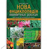 Нова енциклопедія кімнатних рослин Авт: Марія Цвєткова Вид: Школа