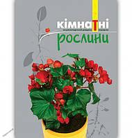 Кімнатні рослини Енциклопедичний довідник-порадник Авт: Ганна Якубовська Вид: Школа