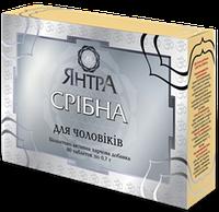 Янтра Серебряная 30 капсул  Мужское здоровье