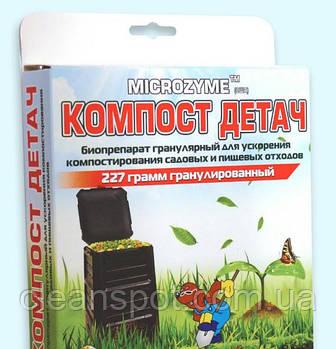 Биопрепарат Компост Детач MICROZYME гранулярный, 227.