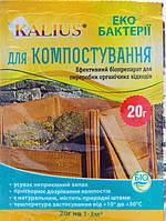 Биодеструктор (биопрепарат) для компостирования Калиус 20 гр. Калиус Компост