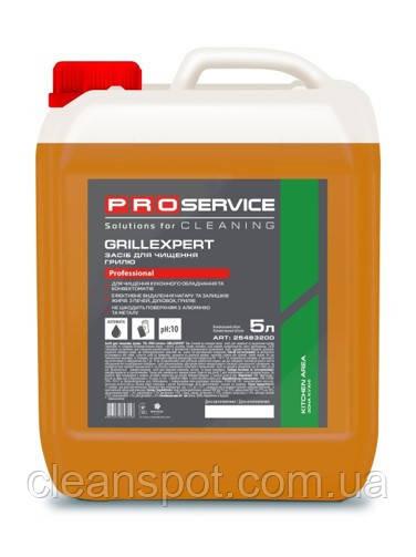 Средство для чистки гриля нейтральный Pro Service Grillexpert 5л. 25483200