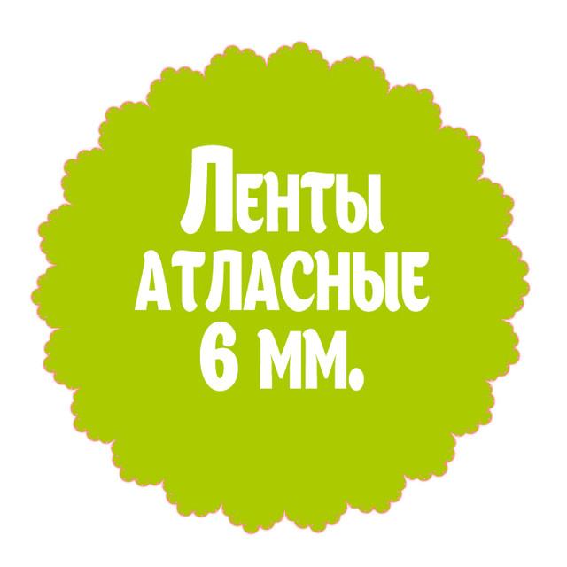 Ленты атласные 6 мм.