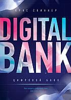 Скиннер К. Цифровой банк. Как создать цифровой банк или стать им