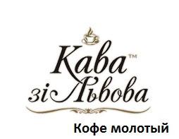 Кофе молотый Кава зі Львова