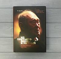 Ли Куан Ю Из третьего мира - в первый. История Сингапура 1965-2000