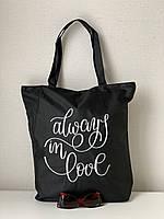 Эко сумка шоппер черная тканевая(коттоновая) молодежная с надписью