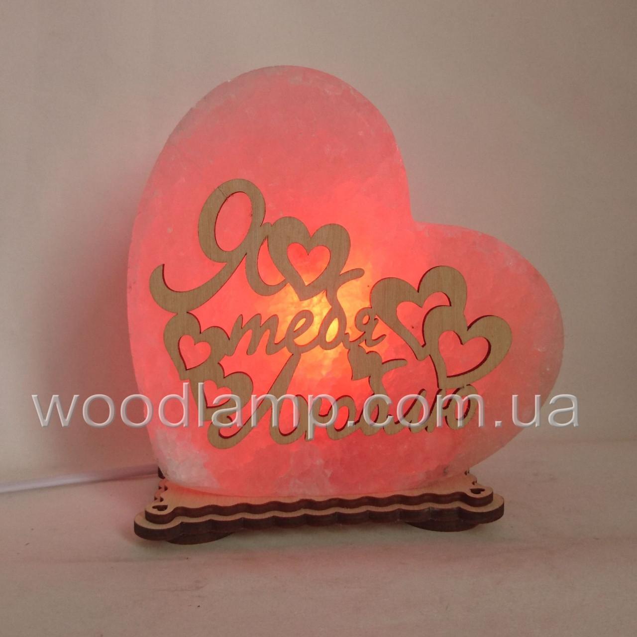 Соляной светильник Сердце большое Я тебя люблю