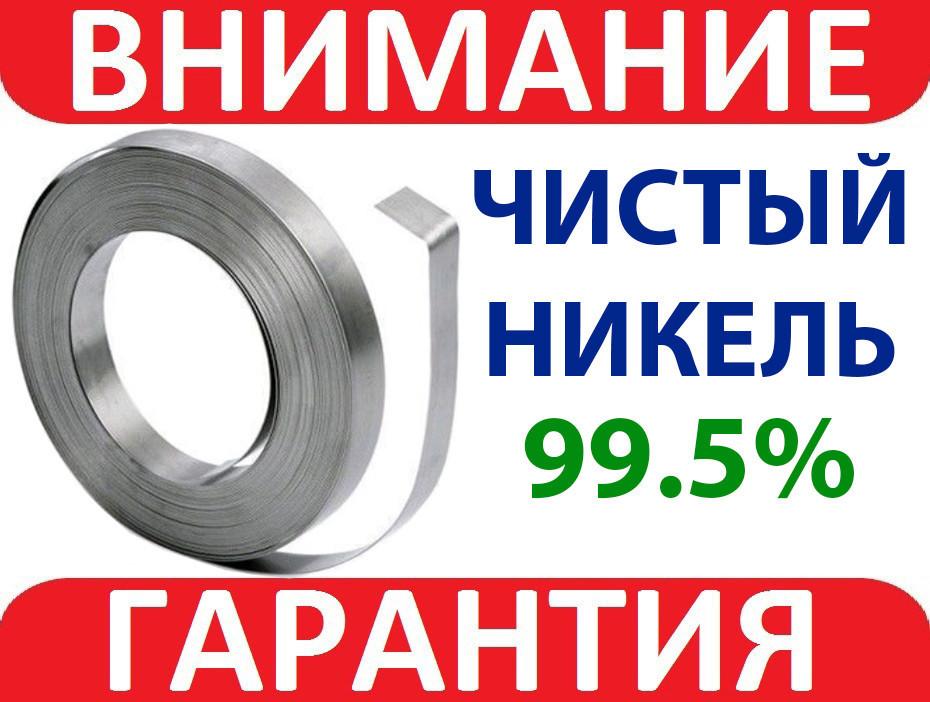 Никелевая лента для точечной сварки 18650 1метр 8мм 0,15мм Ni 99.5%