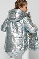 Серебристая демисезонная куртка на девочку, на рост 122-158см
