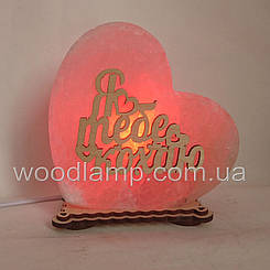Соляной светильник Сердце большое Я тебе кохаю