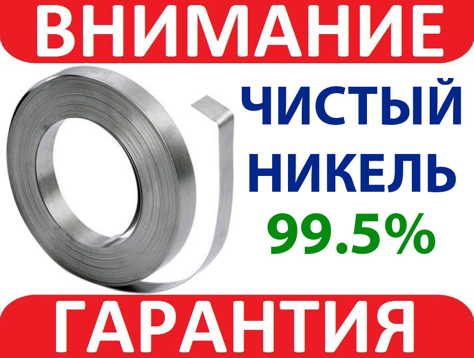 Никелевая лента для точечной сварки 18650 1метр 5мм 0,15мм Ni 99.5%