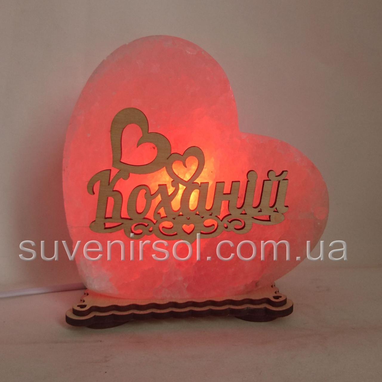 Соляной светильник Сердце большое Коханій