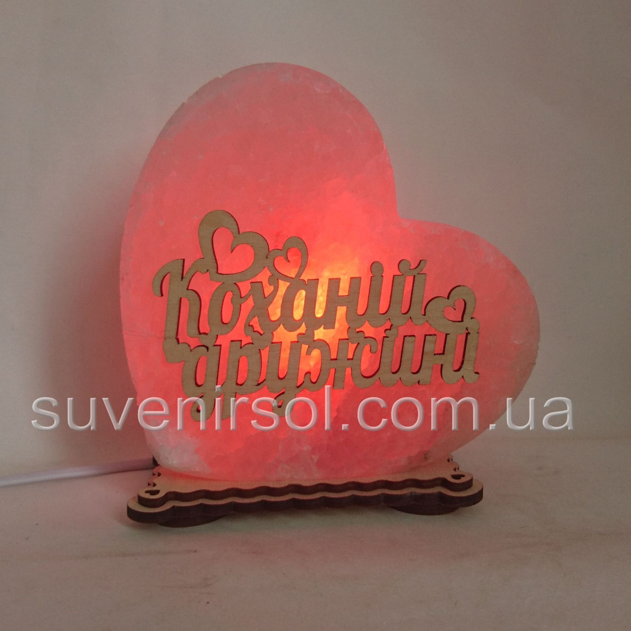 Соляной светильник Сердце большое Коханій дружині