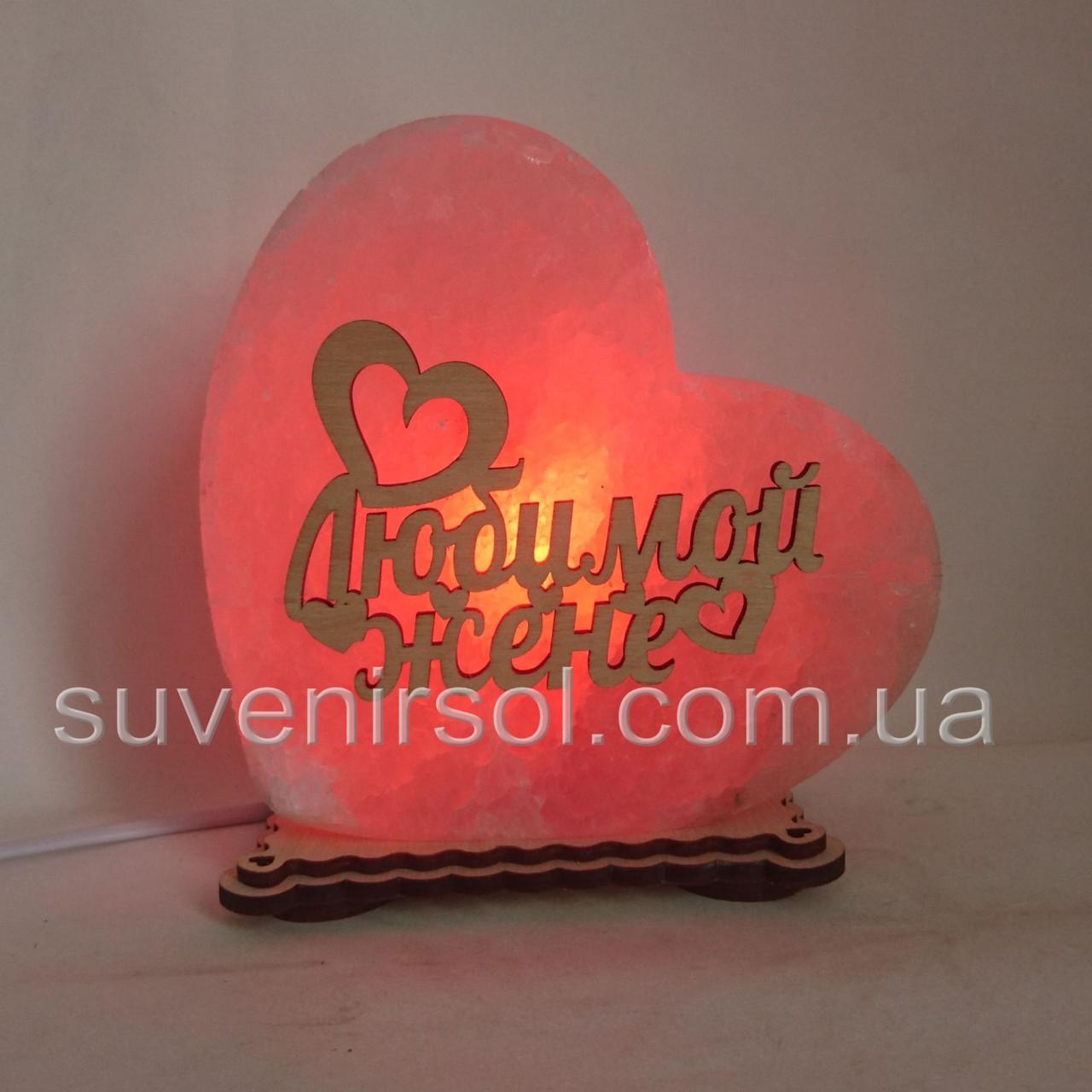 Соляной светильник Сердце большое Любимой жене