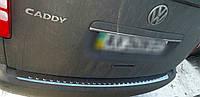 Накладки на задний бампер Volkswagen Caddy (2009-2016)  с загибом
