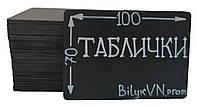 100*70мм. Таблички меловые ценники черные прямоугольные  с заокругленными краями.