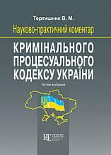 НПК Кримінального процесуального кодексу України 2020