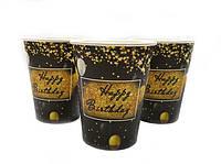 """Набор стаканчиков """"HAPPY BIRTHDAY BLACK"""" 10 штук"""