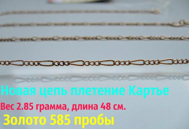 Золотые Цепочки плетение Картье, Питон, Панцирь длина 45 см