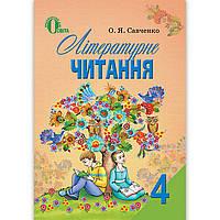 Підручник Літературне читання 4 клас Авт: Савченко О. Вид: Освіта