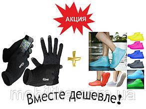 Сенсорныеперчатки iGlove + Непромокаемые бахилы-чехлы для обуви от дождя