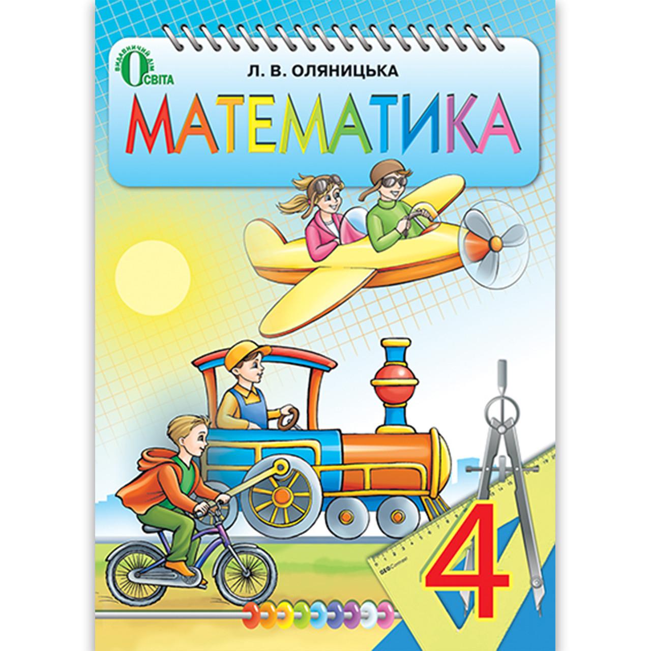 Підручник Математика 4 клас Авт: Оляницька Л. Вид: Освіта