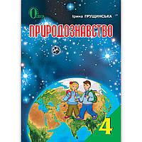 Підручник Природознавство 4 клас Авт: Грущинська І. Вид: Освіта