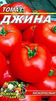 Томат Джина пакет 0,5 гр. семян