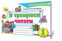 Тренажер з читання. Я тренуюся читати. 1 клас. (К. Пономарьова). НУШ