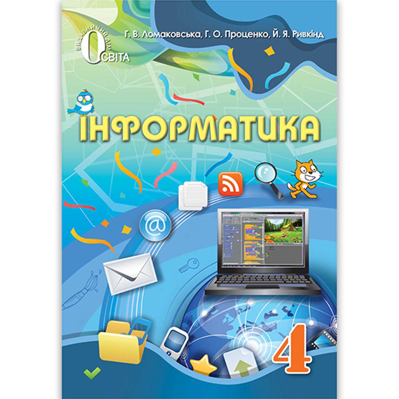 Підручник Інформатика 4 клас Авт: Ломаковська Г. Проценко Г. Ривкінд Й. Вид: Освіта