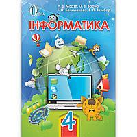 Підручник Інформатика 4 клас Авт: Морзе Н. Барна О. Большакова І. Вембер В. Вид: Освіта