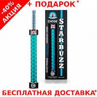 Модный электронный кальян Starbuzz E-Hose | электронная сигарета | электросигарета | вейп