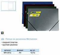 Папка на резинке А4 ВМ-3912-99 Металлик