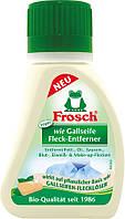 Пятновыводитель с желчным мылом 75 мл Frosch 4001499923746