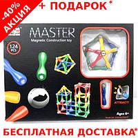 Магнитный конструктор Master Magnetic Construction Toy 124 pcs