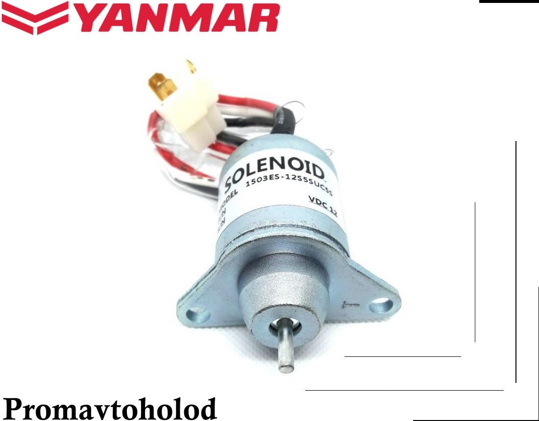 Соленоид yanmar 1503ES-12S5SUC5S | 119653-77959