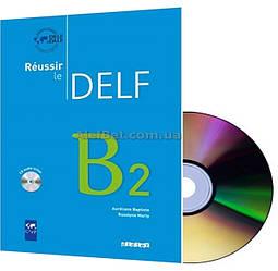 Французский язык / Подготовка к экзамену: Réussir le DELF В2 Livre+CD / Didier
