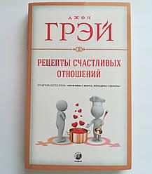 """""""Рецепти щасливих відносин"""" Джон Грей"""