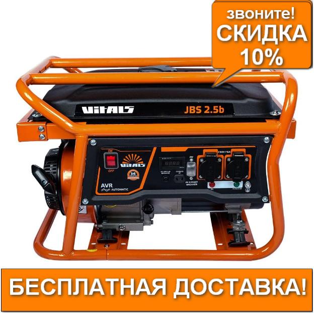 Генератор бензин JBS 2.5b (2.8 кВт) +БЕСПЛАТНАЯ АДРЕСНАЯ ДОСТАВКА! Vitals