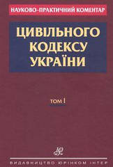 Науково-практичний коментар Цивільного кодексу України 2019 у 2 томах