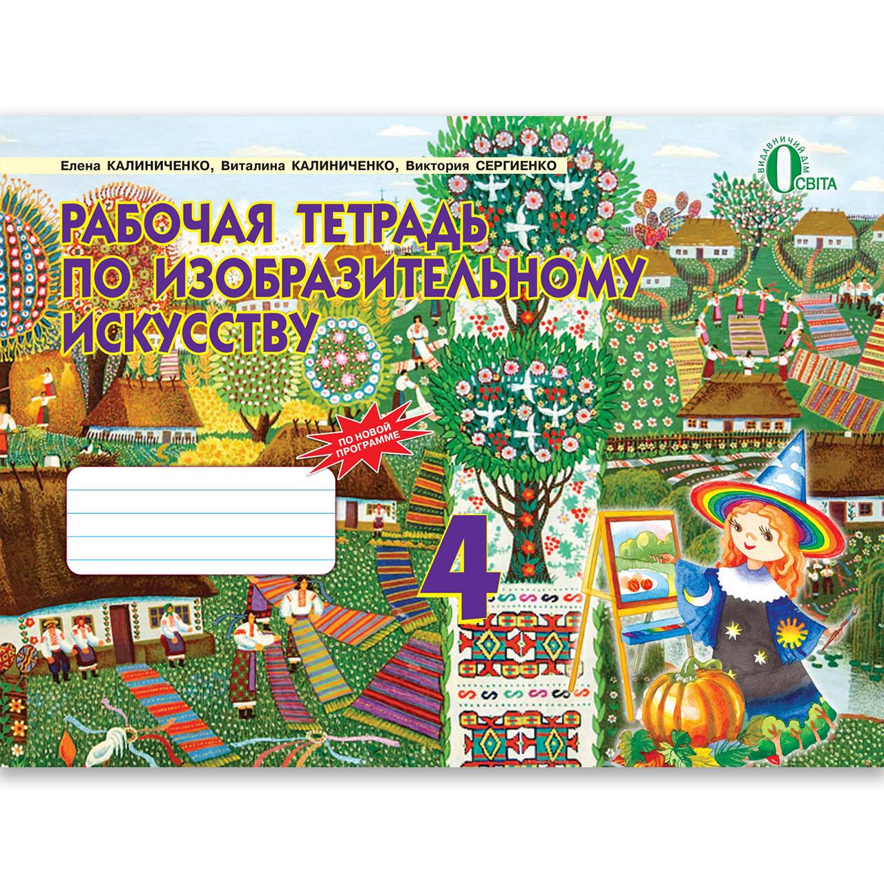Альбом Изобразительное искусство 4 класс Авт: Калиниченко Е. Изд: Освіта