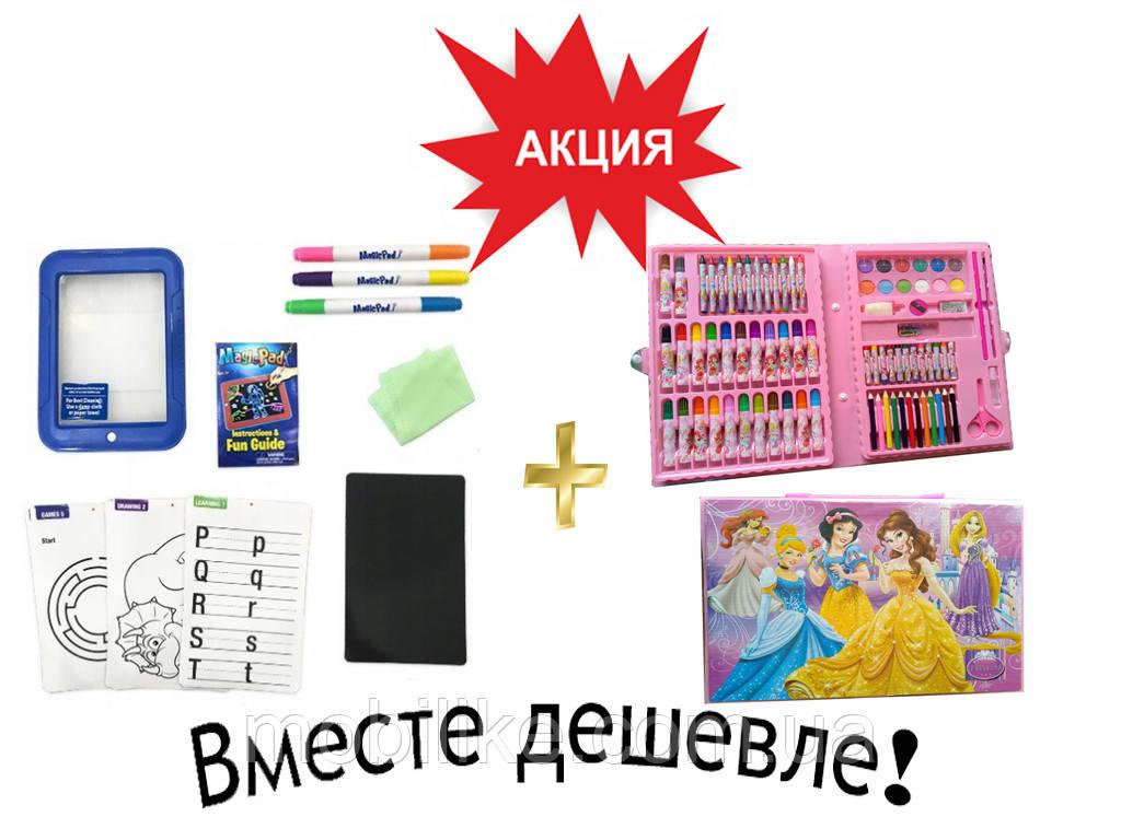 Световой планшет для рисования Magic Pad + Набор для творческого развития ребенка (набор для рисования 70 пред