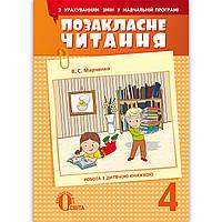 Позакласне читання 4 клас Авт: Марченко В. Вид: Освіта