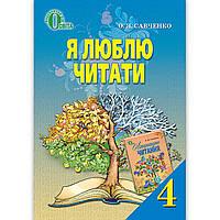 Я люблю читати 4 клас Посібник з літературного читання Авт: Савченко О. Вид: Освіта, фото 1