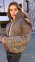 Женская блестящая куртка-хамелеон ЗИМА оверсайз 42-46 и 46-48 с голографическим напылением ФОТО РЕАЛ!!! куртка