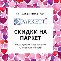 Акция на паркет ко Дню всех влюбленных