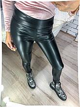 Женские черные легинсы экокожа стрейч 48-52 разм.