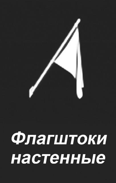 Настенные флагштоки